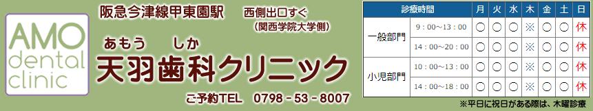 阪神西宮 ホワイトニング
